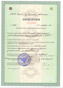 БУГ лицензия 001