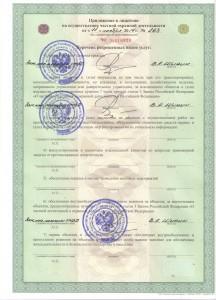 БУГ лицензия 002
